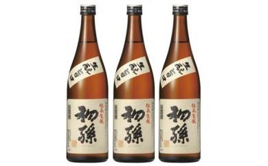 C109 IWC2018本醸造トロフィー受賞3本セット