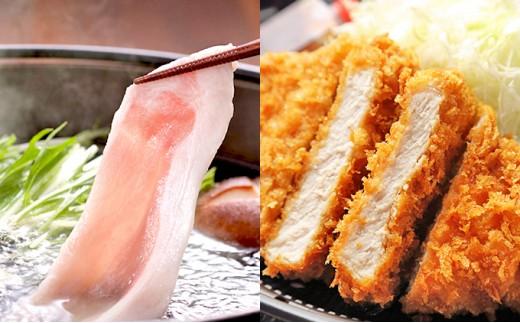 [№5890-0197]サロマ豚ロース肉800g(しゃぶしゃぶ用400g+とんかつ用400g)