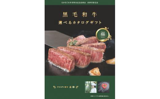 050-1601 黒毛和牛 選べるカタログギフト『福』