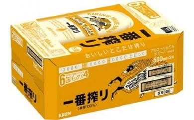 キリン一番搾り(ビール)500ml×1ケース(24本)