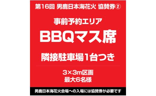 第16回男鹿日本海花火BBQマス席(隣接専用駐車場1台付)協賛券②