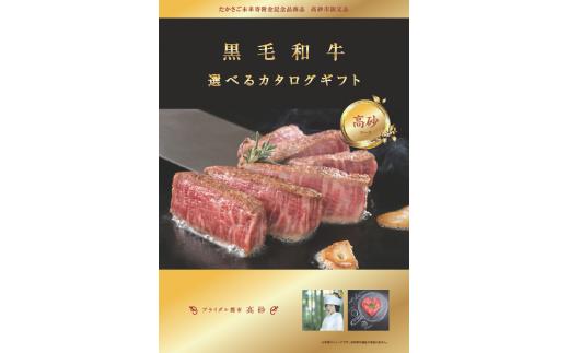 100-1601 黒毛和牛 選べるカタログギフト『高砂』