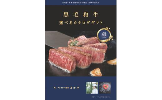 030-1601 黒毛和牛 選べるカタログギフト『禄』