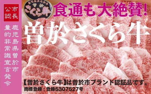 30-A-16 曽於さくら牛焼肉ギフト(500g)