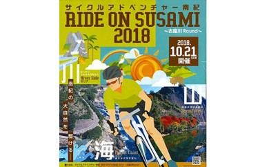 RIDE ON SUSAMI 2018「ショートヒルクライム&チャレンジコース」参加権