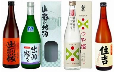 C101 山形県産米飲み比べセット