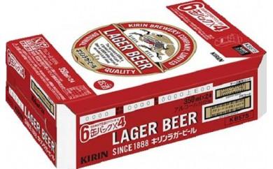 キリンラガービール 350ml×1ケース(24本)