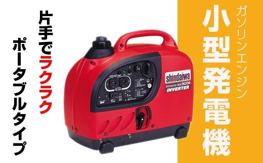 [№5852-0220]shindaiwa インバータ発電機(ガソリンエンジン)IEG900M-Y