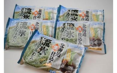 【流氷ざるラーメン10食セット】北海道産真昆布使用