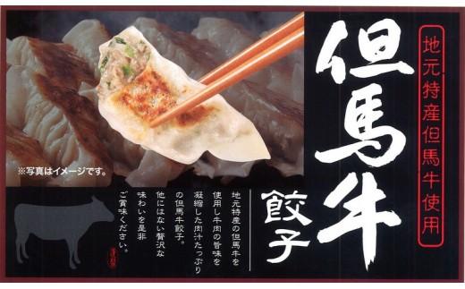 J-12 但馬牛コロッケ(冷凍)・但馬牛餃子(冷凍)のセット