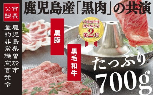 A-① 鹿児島県産黒毛和牛・黒豚しゃぶセット700g 【ゆずしゃぶタレ付】