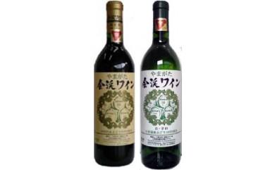 C102 金渓ワイン赤白セット