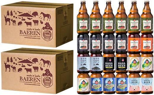 2102 【岩手の地ビール】ベアレンビール飲み比べ24本セット