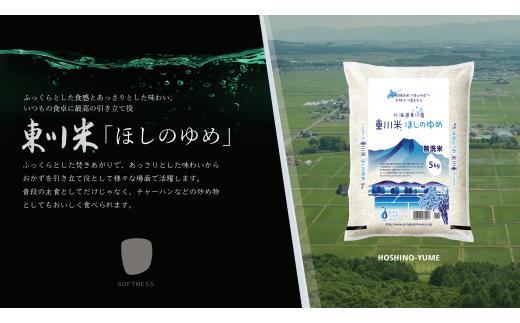 【0000008】【H30年産新米受付】北海道初地域ブランド 東川米「ほしのゆめ」無洗米10kg