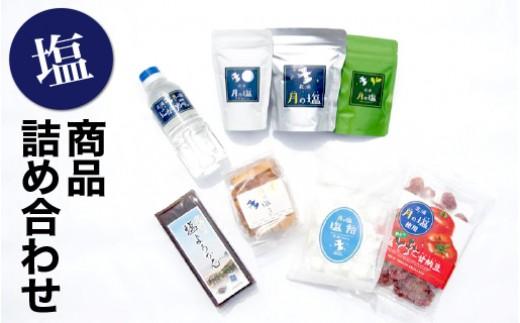 B7 北浦「塩商品詰合せ」セット