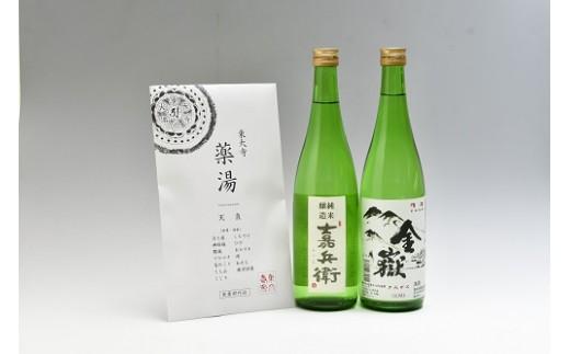 I-05 奈良の地酒(倉本酒造:金獄&純米醸造嘉兵衛)と東大寺の薬湯