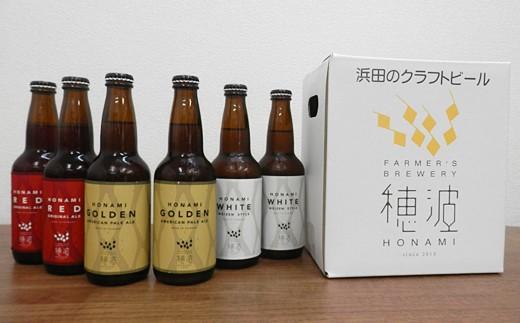 808.浜田のクラフトビール 6本セット(3種類)