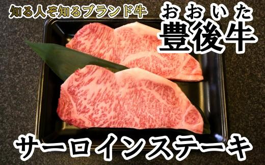 最高品質★黒毛和牛サーロインステーキ 約160g×2枚 おおいた豊後牛