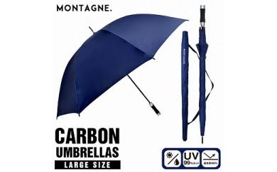 MONTAGNE.オリジナル 超軽量 晴雨兼用長傘L カーボン製