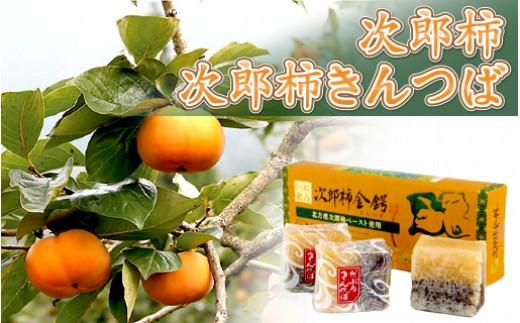 B1 次郎柿Aセット