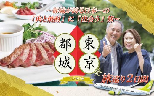 MS-7502_東京発!日本一の肉と焼酎に出会う旅 霧の蔵