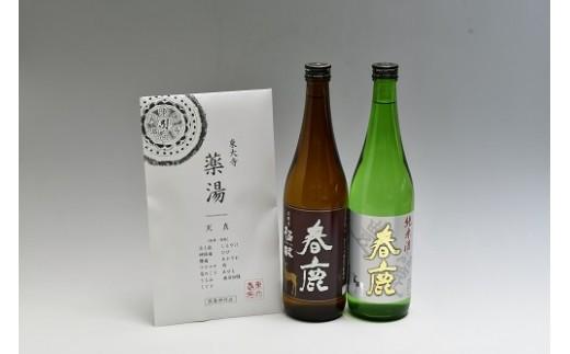 I-02 奈良の地酒(今西清兵衛商店:春鹿豊麗純米酒&本醸造極味)と東大寺の薬湯