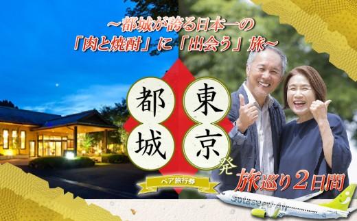 MR-7501_東京発!日本一の肉と焼酎に出会う旅 常盤荘
