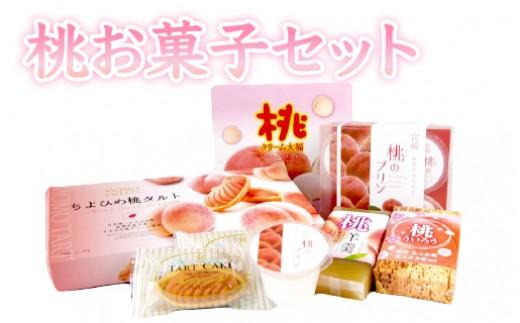 B14 道の駅北方よっちみろ屋 桃 お菓子セット