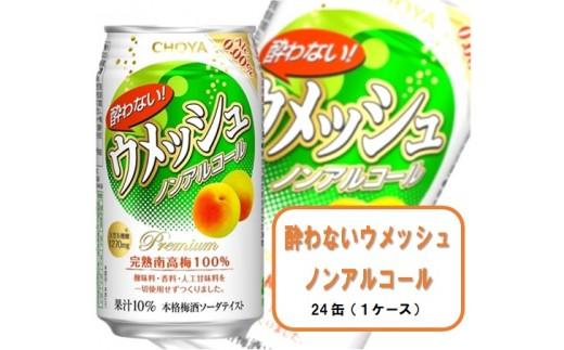 B-190.【ノンアルコール梅酒】チョーヤ CHOYA 酔わないウメッシュ350ml ×24缶(1ケース)