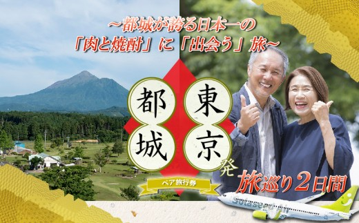 MQ-7501_東京発!日本一の肉と焼酎に出会う旅 ホテル選べるプラン