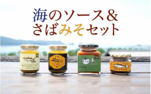 C3 北浦「海の新商品セット」