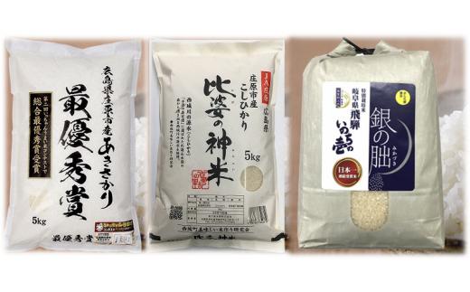 B1-06.だんじり印 至福の味セット(あきさかり・比婆の神米・銀の朏) 各5kg 計15kg