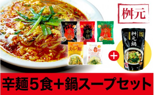 F6 元祖辛麺 桝元 生麺パック5食+鍋スープセット