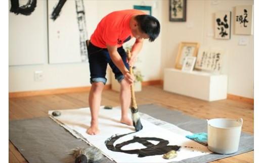 A-140  【思いやり型返礼品】世界に一つだけの障がい者アートの書道作品:片山悠也