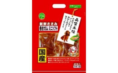 新鮮ささみ 巻きガム ミニ 40本 [犬用おやつ] ペットフード(5袋セット)