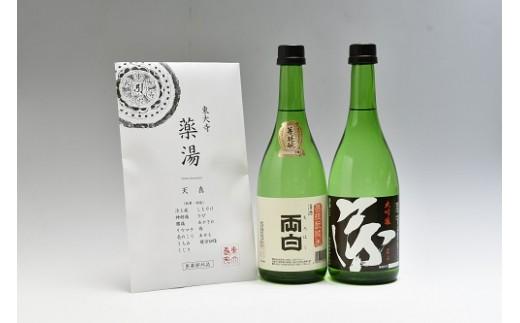 I-04 奈良の地酒(西田酒造:大吟醸「宗」&菩提もと純米「両白」)と東大寺の薬湯