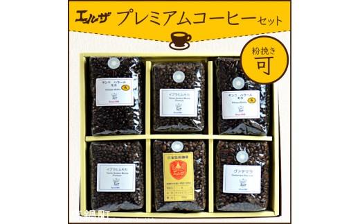 221_el <プレミアムコーヒーセット>平成30年11月末迄に順次出荷
