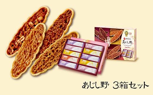 10-15.あじし野 3箱セット