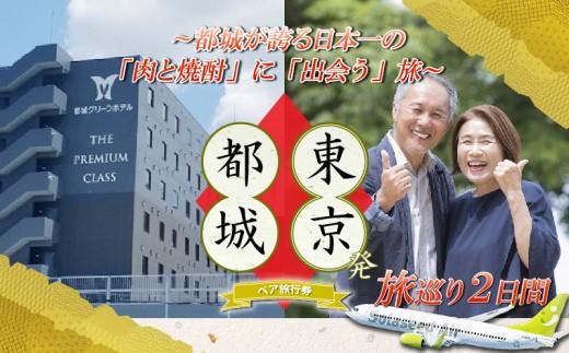 MR-7502_東京発!日本一の肉と焼酎に出会う旅 都城グリーンホテル