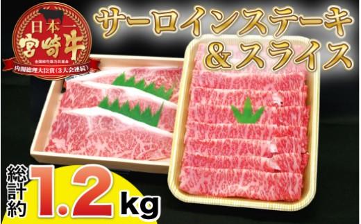 Q7 延岡育ちの宮崎牛 サーロインステーキ・スライスセット