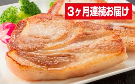 [№5889-0139]北海道中標津産 ミルキーポーク2.1kgセット3か月連続お届け