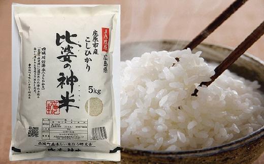 A1-73.だんじり印 広島県庄原市産こしひかり 比婆の神米 5kg