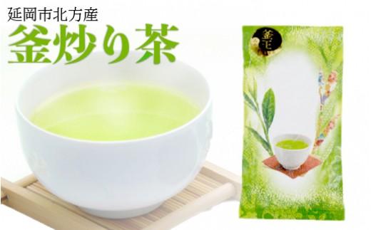 A18 延岡市北方産 お茶