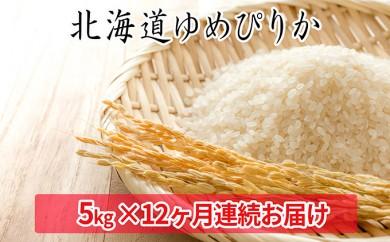 [№5641-0526]北海道産ゆめぴりか 5kg≪12ヶ月連続お届け≫