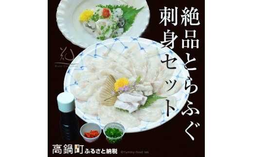 196_hn <絶品とらふぐ刺身セット>平成30年10月末迄出荷