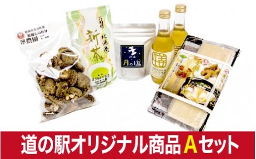 B21 のべおか道の駅オリジナル商品Aセット