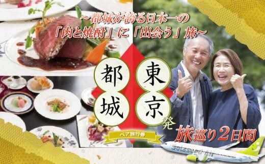 MS-7501_東京発!日本一の肉と焼酎に出会う旅 Chez Ken