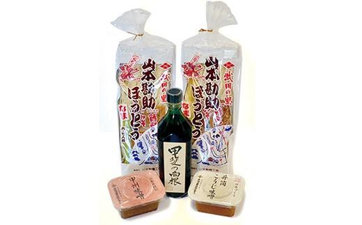 12-6.ほうとう・味噌・醤油 詰め合わせセット