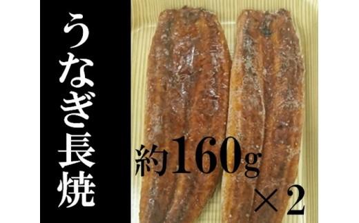 001-824 カネト平田 うなぎ長焼き約160g×2