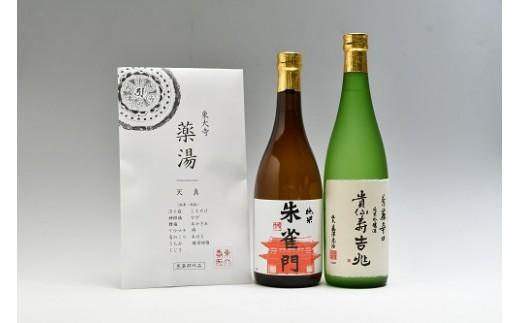 I-03 奈良の地酒(奈良豊澤酒造:貴仙寿吉兆&朱雀門)と東大寺の薬湯